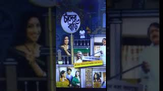 Chander Bari Bangla Movie watch Chander Bari Full movies