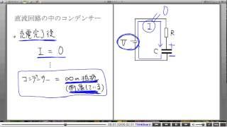 高校物理解説講義:「直流回路」講義19