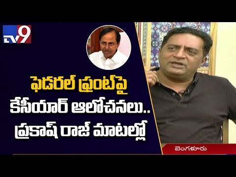 Prakash Raj's Opinion On KCR's Federal Front - TV9