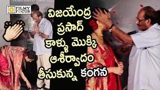 Kangana Ranuat Touches Vijayendra Prasad's Foot and Takes Blessing @Manikarnika Trailer Launch