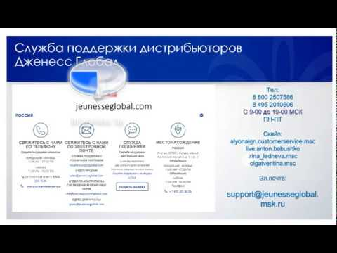 Служба поддержки дистрибьюторов Jeunesse Global. Какие ее функции? За что отвечает? ВАЖНО ЗНАТЬ!