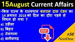 NEXT DOSE #56 | 15 August 2018 Current Affairs| 15Aug Daily Current Affairs|Current affairs in hindi