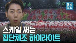 """""""안녕히 다시 만나요"""" 북한 집단체조 감동의 하이라이트"""