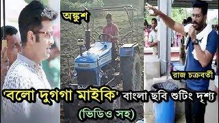 Bolo Dugga Mai Ki Film Shooting  Ankush  Nusrat Ja