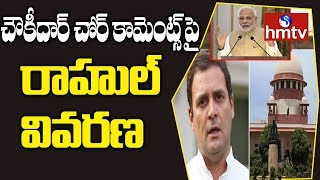 Rahul Gandhi Gives Explanation to Supreme Court Over His andquot;Chowkidar Chor Haiandquot; Statement | hmtv