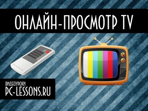 Просмотр ТВ на компьютере | PC-Lessons.ru