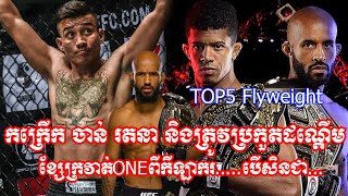 កក្រើក ចាន់ រតនា Chan Rothana Can and Choo Boxer Demetrious Johnson and Adriano Moraes In the future