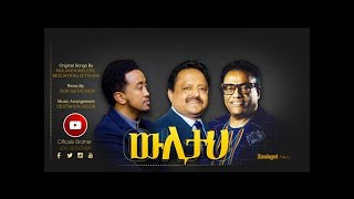 "Zeki Getachew ""Sile Wuletah"" Re Mix Oringinal Lyrics by Muluken Melese & Bizuayehu G/Tsadik"