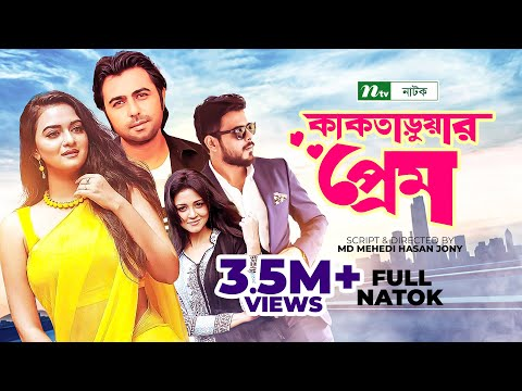 Bangla Natok - Kaktaruar Prem (কাকতাড়ুয়ার প্রেম) L Mou, Apurbo, Sharlin L Drama & Telefilm