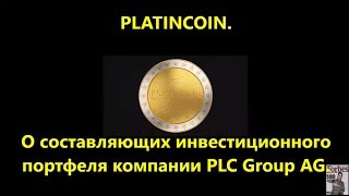 PLATINCOIN. О составляющих Инвестиционного Портфеля компании PLC Group AG. Платинкоин