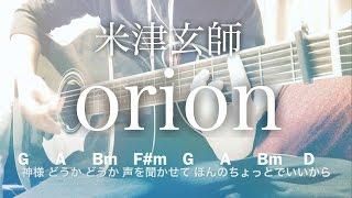 【弾き語り】orion (TVサイズver.) / 米津玄師【コード歌詞付き】アニメ「3月のライオン」ED曲