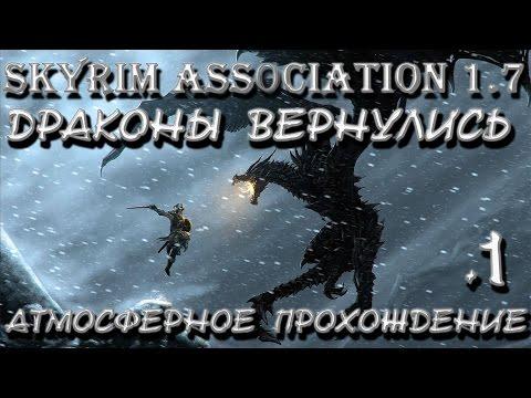 Драконы вернулись ● The Elder Scrolls Skyrim Association 500+ Mods #1 [60FPS PC]