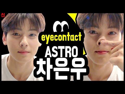 [EyeContact] 초밀착 카메라 ASTRO 차은우