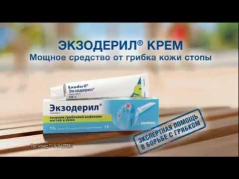 Лекарственные препараты от грибка между пальцами ног