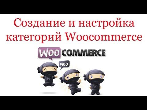 Создание и настройка категорий в Woocommerce #1