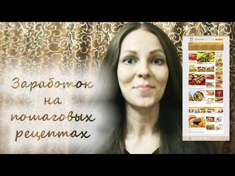 Заработок на пошаговых рецептах на кулинарных сайтах / Работа в интернете