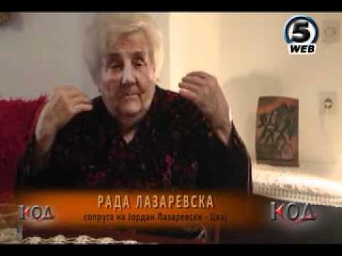 Makedonci na Goli оtok/Македонци на Голи оток