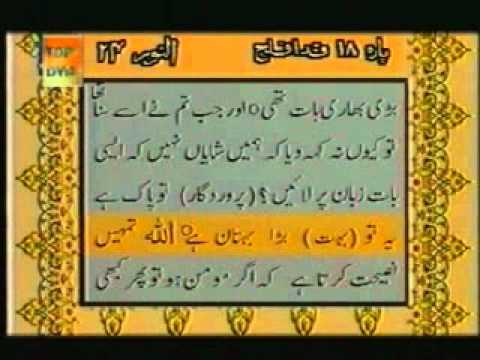 Urdu Translation With Tilawat Quran 18 30 video