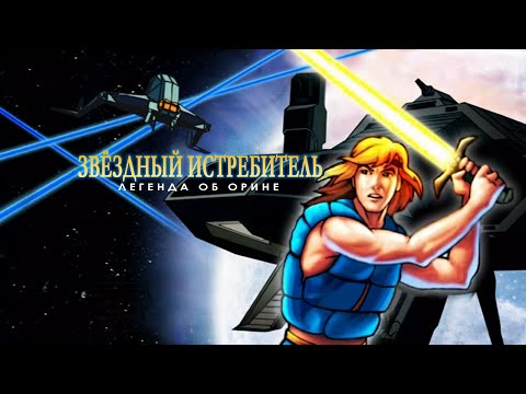Звёздный истребитель: Легенда об Орине (Starchaser: The Legend of Orin)