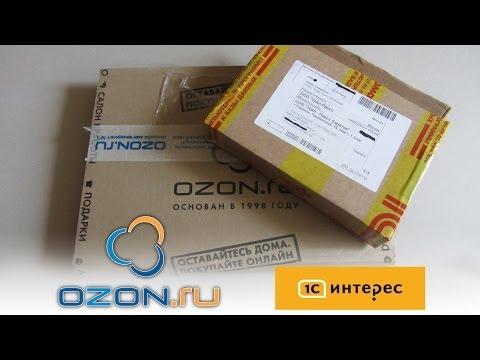 Посылка с 1C Интерес и Посылка с OZON