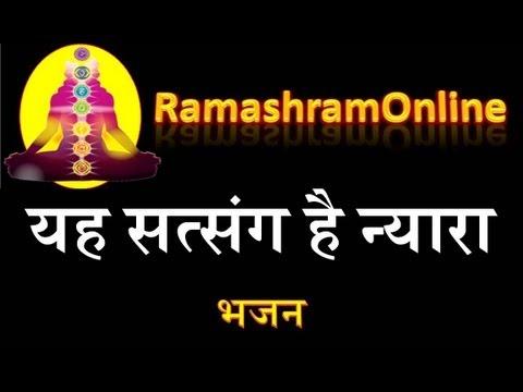 Ramashram Online -yah Satsang Hai Nyara (bhajan) video