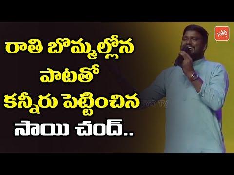Rathi Bommalona Koluvaina Shivuda Song by Telangana Folk Singer Sai Chand   WTC 2018   YOYO TV
