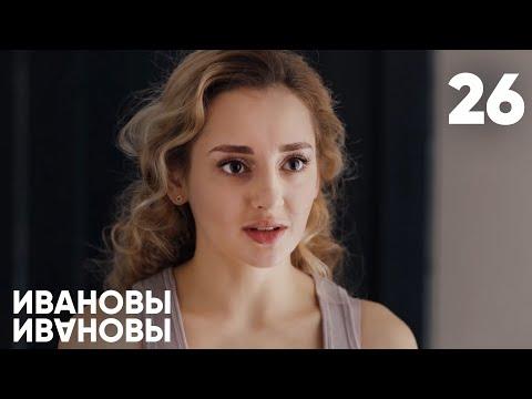 Ивановы - Ивановы | Сезон 2 | Серия 26