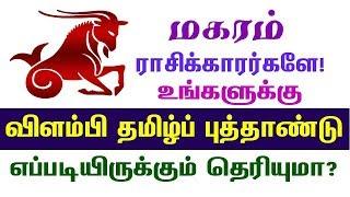 Magaram Tamil New Year Rasi Palan 2018 - 19 | மகர ராசி 2018 - 19 தமிழ் புத்தாண்டு பலன்கள்  | விளம்பி