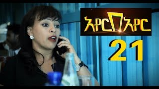 "Ayer Bayer ""አየር በአየር"" Ethiopian Series Drama Episode 21"