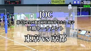 JOCバレー男子【東京 vs 京都】2018中学生全国大会Volleyball Boys Japan