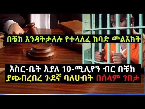 Ethiopia-እስር-ቤት እያለ 10-ሚሊየን ብር በቼክ ያጭበረበረ ጉደኛ ባለሀብት በሰላም ገበታ