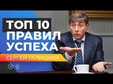 Топ 10 правил успешного бизнеса от основателя сети Магнит, Сергея Галицкого