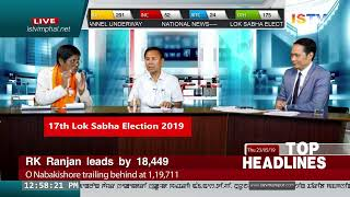 17TH LOK SABHA ELECTION 2019  23RD MAY 2019 / LIVE