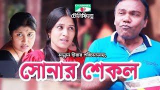 সোনার শেকল   Bangla Telefilm   Fazlur Rahman Babu   Shormi Mala   Channel i TV