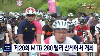 투/ MTB 208 랠리 삼척 개최