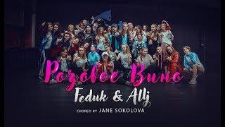 Feduk & Allj - Розовое вино | Jazz-funk/Hip-hop I Jane Sokolova