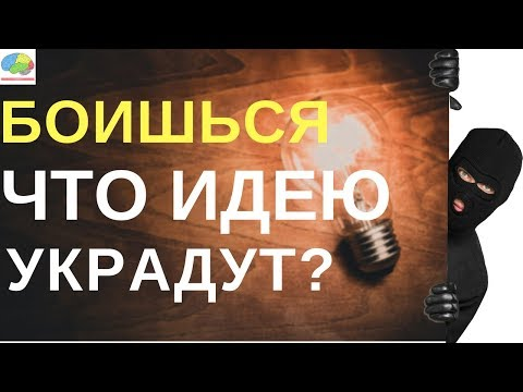 Если боишься, что твою идею украдут, смотри это видео