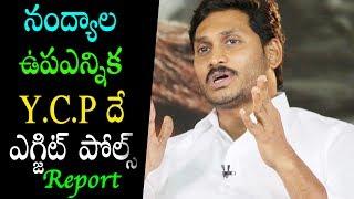 నంద్యాల ఉపఎన్నిక Y.C.P దే  ఎగ్జిట్ పోల్స్ Report ||Political Punch||