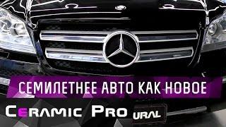 Mercedes GL 350 обработан составами  Ceramic Pro