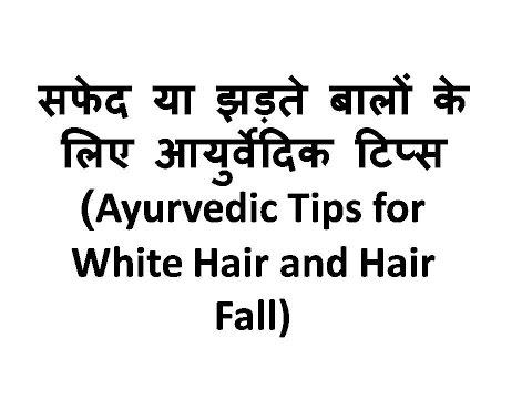 Ayurvedic Tips for white or falling hair सफेद या झड़ते बालों के लिए आयुर्वेदिक टिप्स Photo Image Pic
