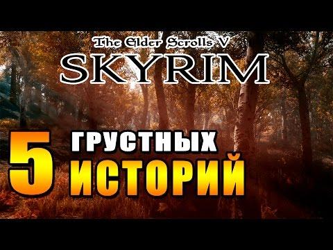 SKYRIM - Заметки Искателя ►5 Грустных Историй◄