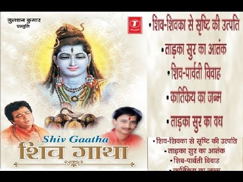 Shiv Gatha By Kumar Vishu Full Song I Shiv Gatha