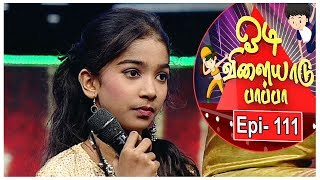 Odi Vilayadu Pappa  6 | Epi 111 | Sameera - Dance Performance with her family | Kalaignar TV