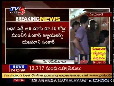 Omkar Jewellers Scams In Vijayawada -  TV5