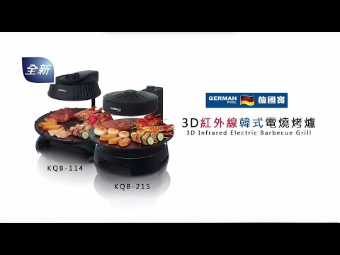 Product Intro: Korean Barbeque Grill KQB-114 & KQB-215