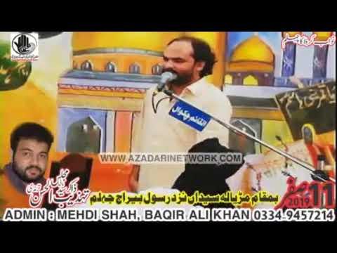Zakir Mohsin Rukan | Majlis 11 Safar 2019 Maryala Syedan Jhehlum |