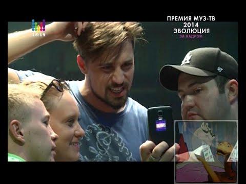 Дима Билан - Премия Муз-ТВ 2014. Эволюция. За кадром