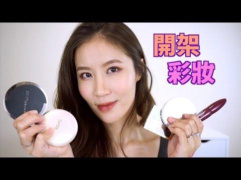 Celeste Wu 大沛 | 最近買了哪些開架彩妝~~~好用嗎?