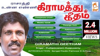 download lagu Tamil Folk Song - Rasathi Unnai Enni  ராசாத்தி gratis