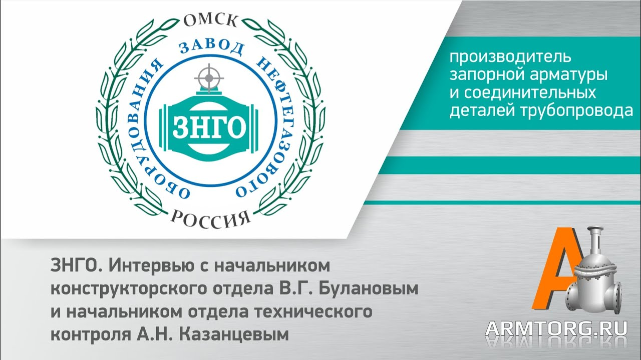 ООО Завод нефтегазового оборудования представляет собой предпри